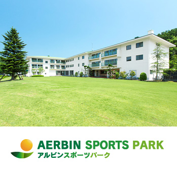 アルビンスポーツパーク(千葉県長柄町)