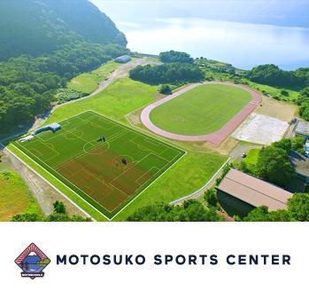 本栖湖スポーツセンター