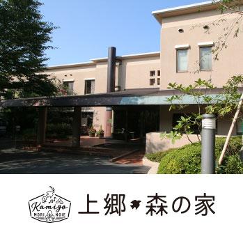 上郷・森の家