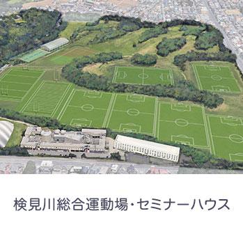 検見川総合運動場・セミナーハウス