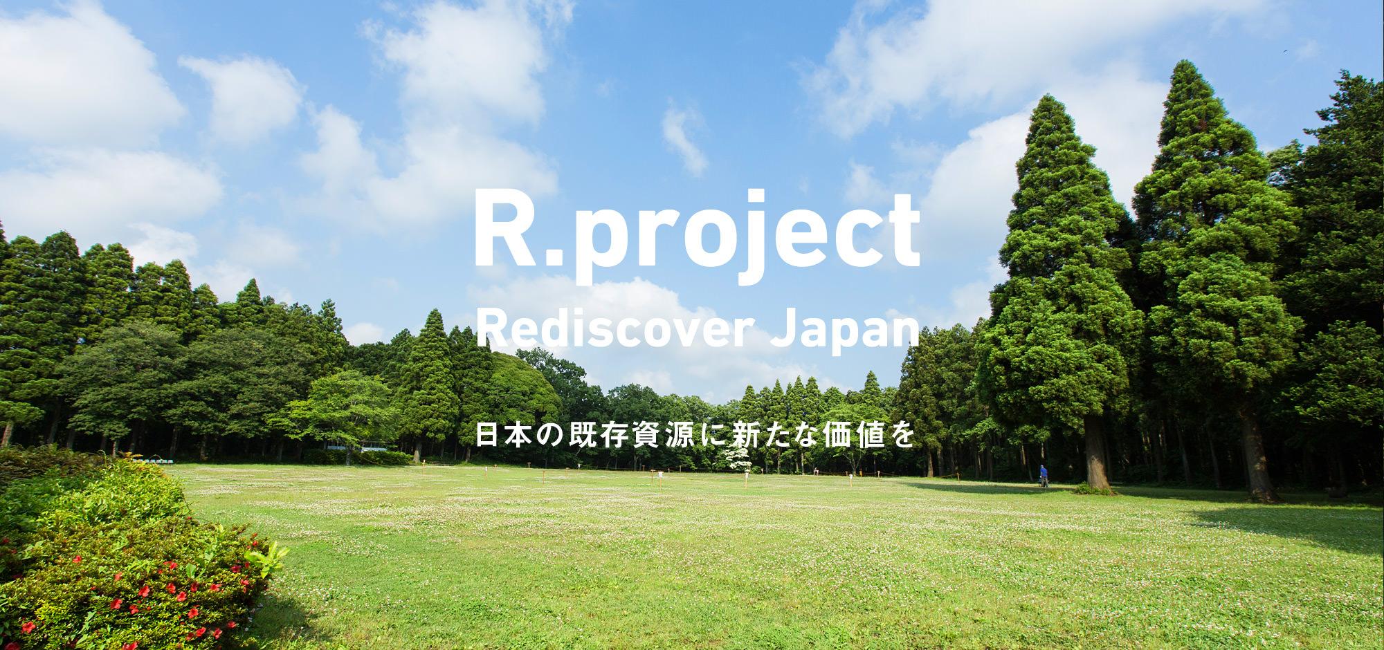 日本の既存資源に新たな価値を