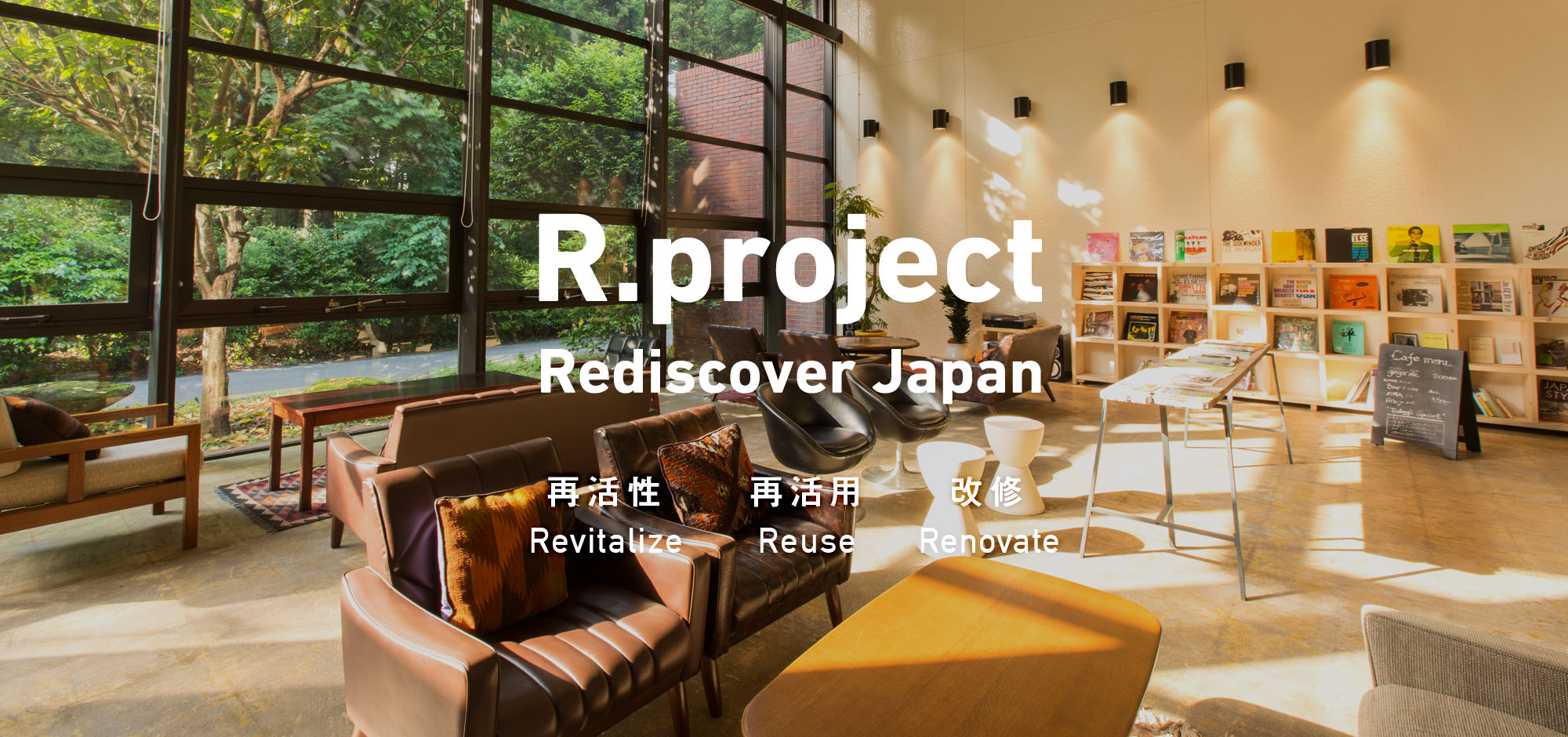 再活性、再活用、改修 Revitalize、Reuse、Renovate