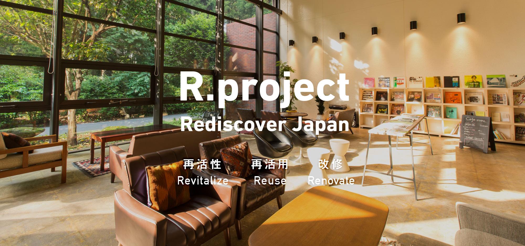 再活性、再活用、改修 Revitalize、Reuse、Renovate